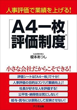 A4一枚評価制度