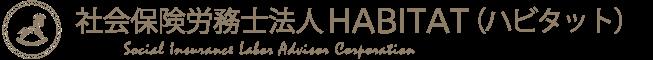 社会保険労務士法人HABITAT(ハビタット)
